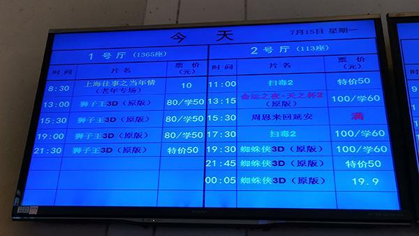 """夜上海有新去处,首批""""24小时影院""""上线将逐步加映场次"""