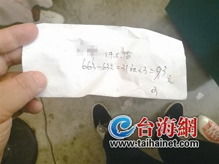 龙海海澄内溪村多名村民反映水费收费太高
