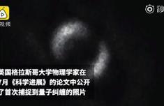 首张量子纠缠图像曝光 什么是量子纠缠 量子纠缠图像有何意义