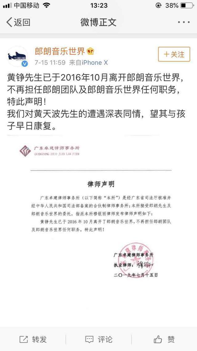 双簧管演奏家黄铮机场辱骂小孩,已被拘留15日