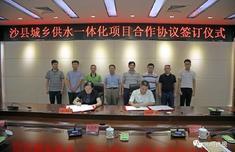 沙县被列入全省10个试点之一!项目签约