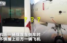 摆渡车倒车撞飞机为什么会没看到背后的飞机? 摆渡车撞飞机原因