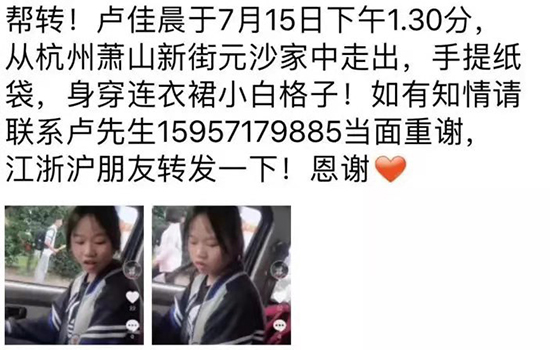 因父亲不让玩手机离家出走?杭州14岁女孩至今未归