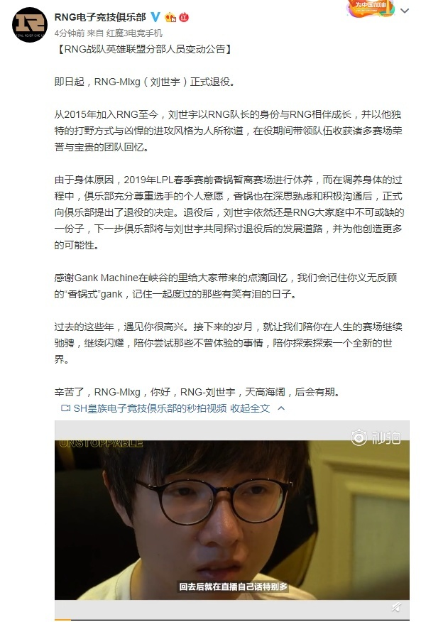 Mlxg退役什么情况?Mlxg刘世宇个人资料退役原因是什么