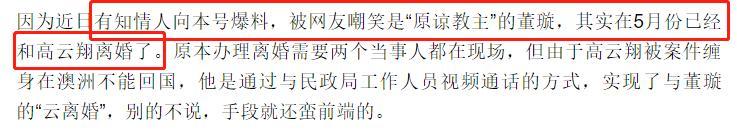 高云翔董璇已离婚是真的吗?高云翔董璇为什么离婚财产小孩要怎么分