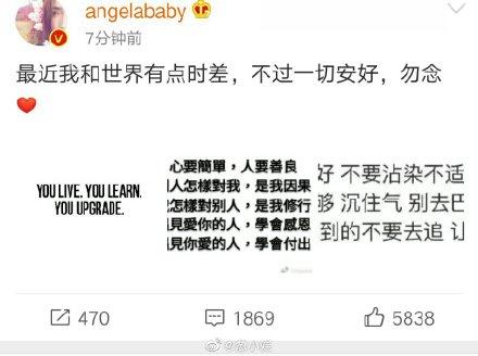 Angelababy怎么了?Angelababy为什么深夜发鸡汤网友评论炸了