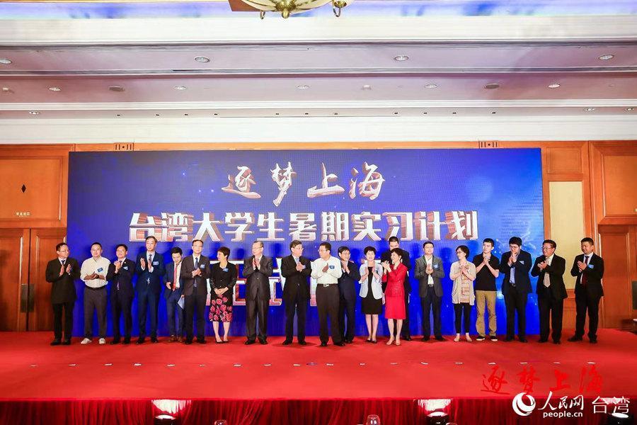 """""""逐梦上海"""" 2019台湾大学生暑期实习计划启动"""