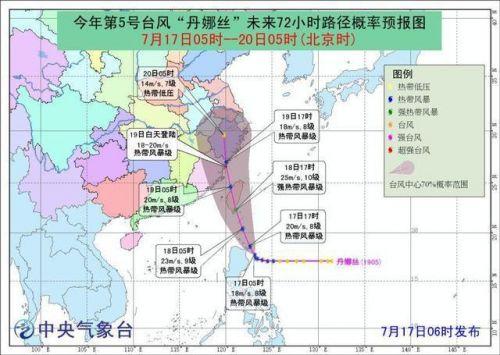 """台风""""丹娜丝""""将接近台湾岛 西南等地有分散性强降雨"""