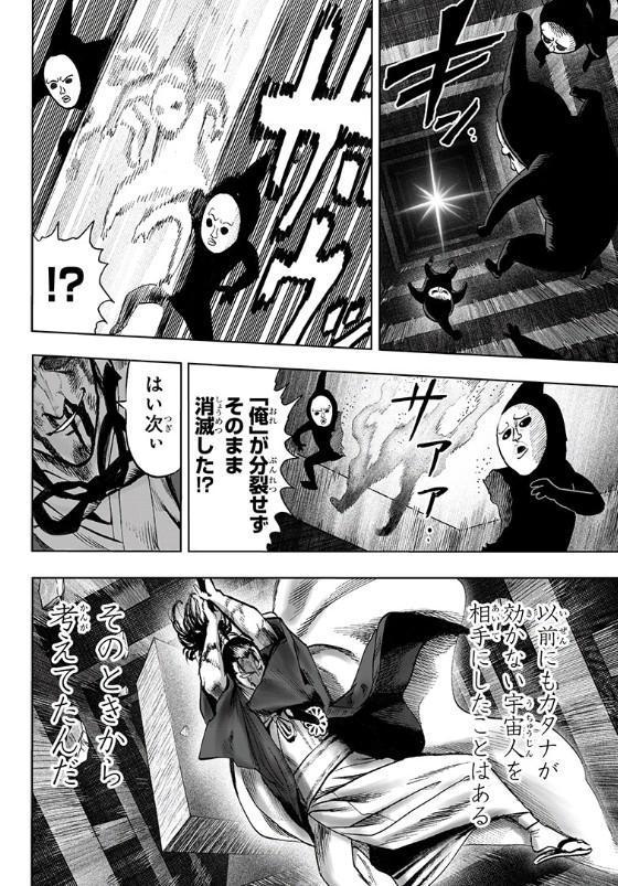 一拳超人漫画153 154话更新!原子武士 僵尸男大危机