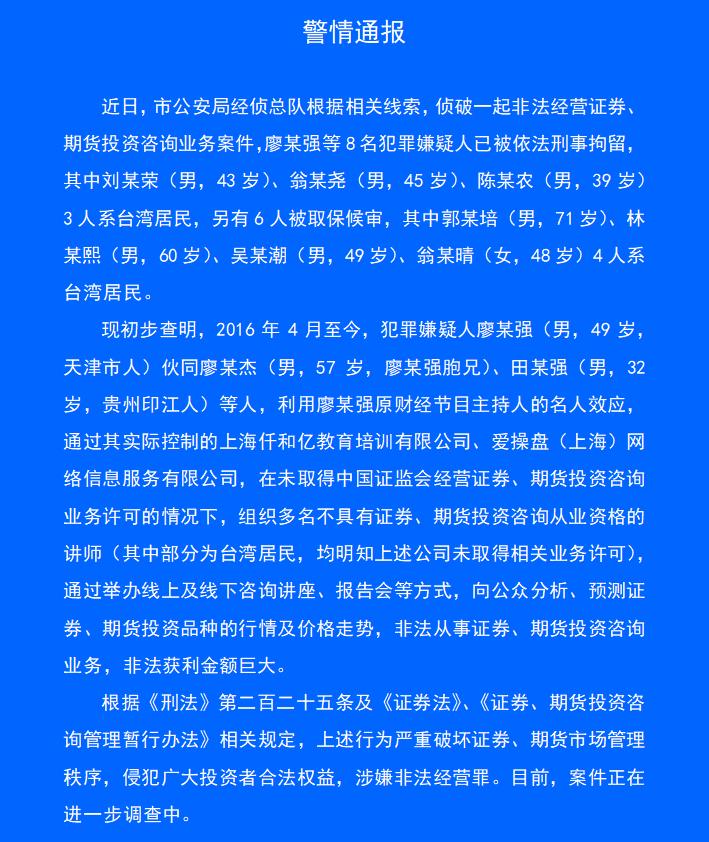 原财经主持人被拘最新消息,曾因操作股市被罚上亿元