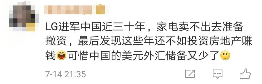 LG要卖北京双子座地标大厦,或大赚60亿,网友:还是卖房赚钱