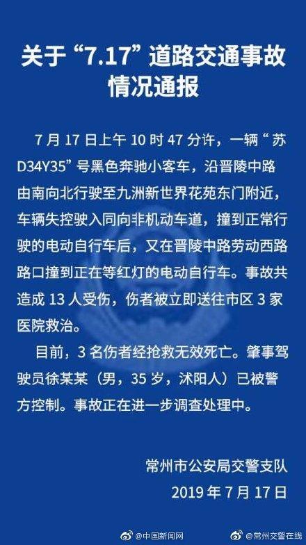 江苏常州奔驰车连撞多辆电动车 致3死10伤