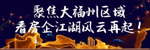 2019形势突变,福建房地产企业品牌哪家好?(文末有奖)