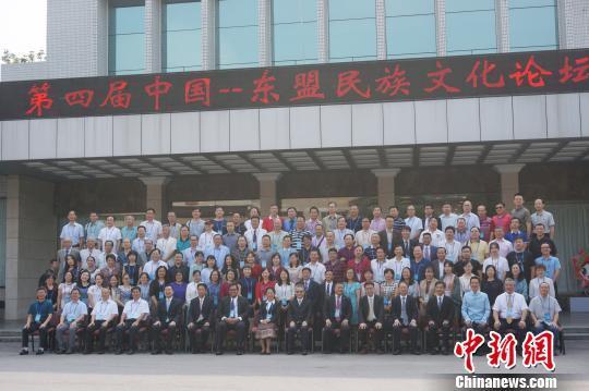 第四届中国-东盟民族文化论坛在桂林举行