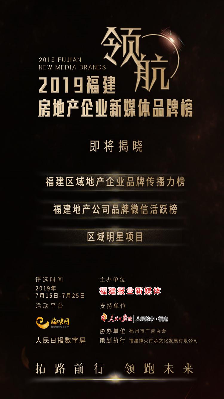 2019形勢突變,福建房地產企業品牌哪家好?(文末有獎)
