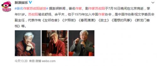 作家苏叔阳逝世什么情况?作家苏叔阳个人资料简历生前有哪些作品