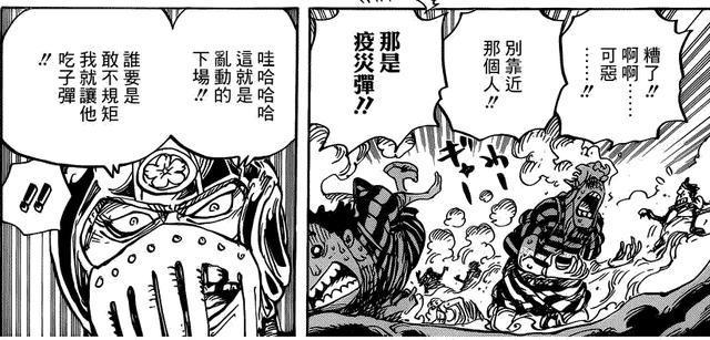 海贼王949话最新情报汉化:草帽团被围 赤鞘九侠实力太强凯多大妈落败