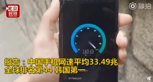 全球手机网速排名曝光 韩国跃居世界第一 中国则排第44名