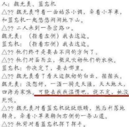 陈情令结局曝光:魏无羡蓝忘机分道扬镳 肖战最终和她在一起