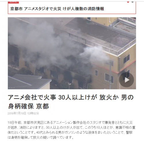 NHK的报道