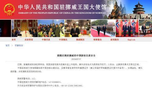 中国游客挪威失?#22253;?#22810;发 中使馆提醒妥善保管证件