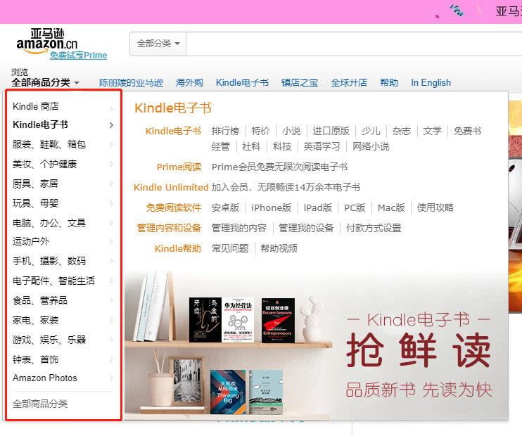 亞馬遜停售紙質書怎么回事?亞馬遜退出中國市場最新消息