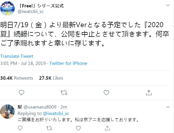京阿尼意外受灾 游泳番名作《Free!》新作《2020夏》消息发布中止