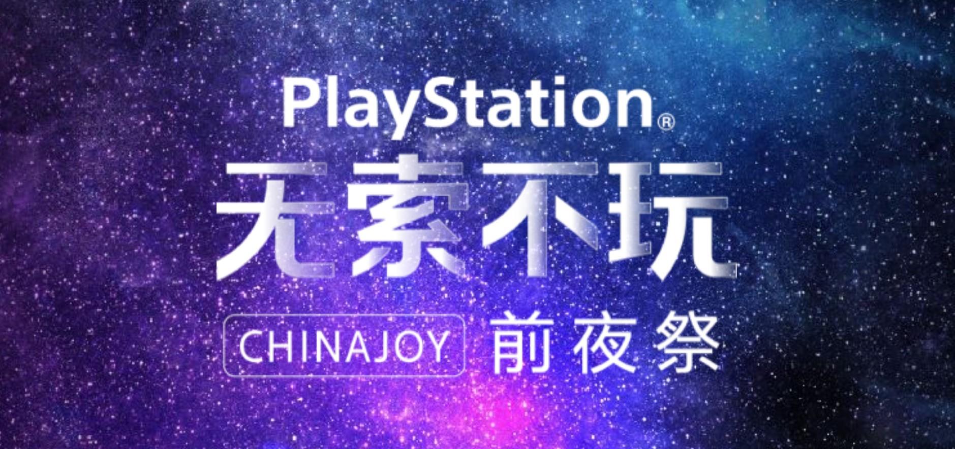无索不玩 索尼ChinaJoy 2019新作情报大揭秘