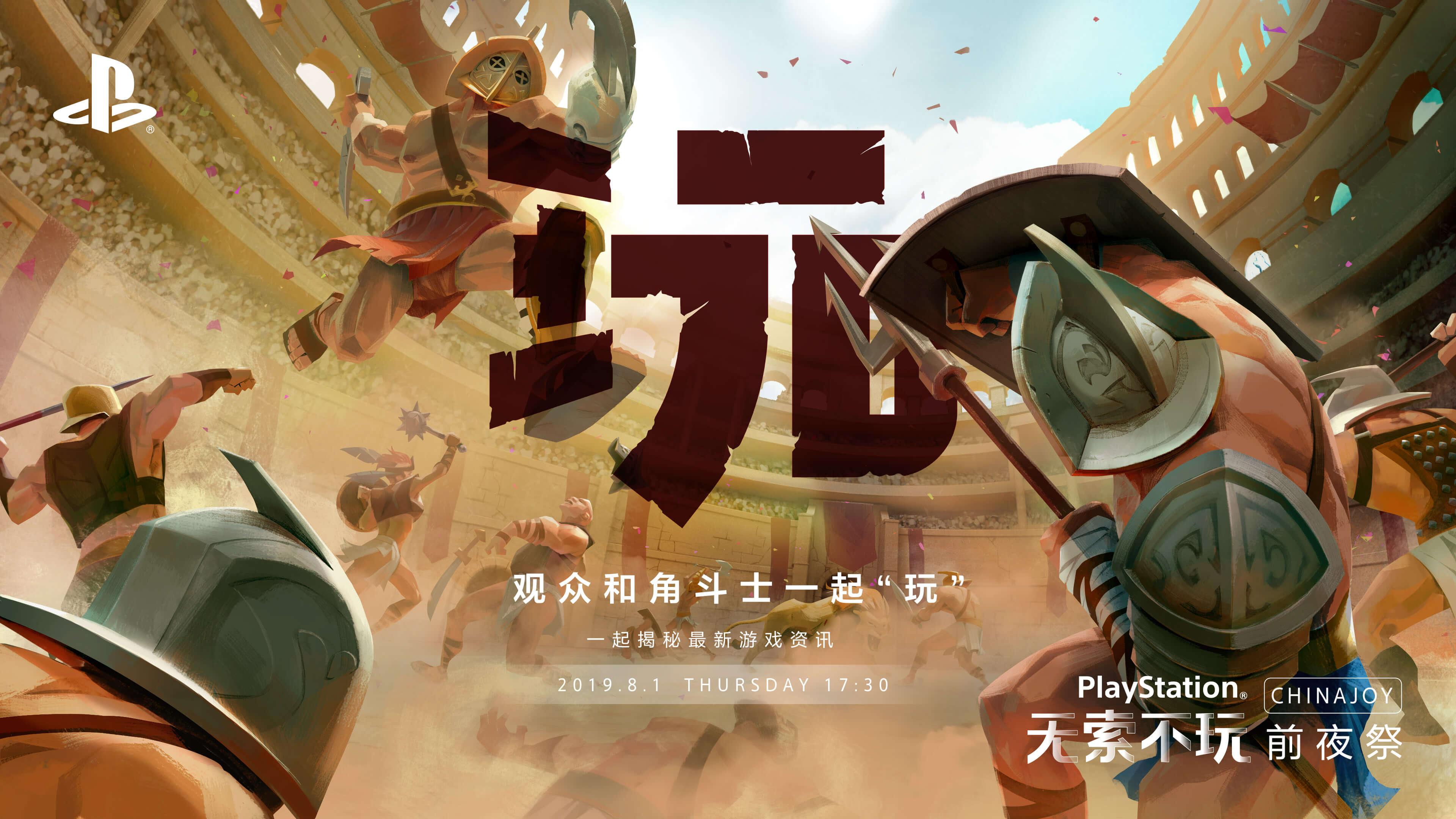 """""""玩""""的无限可能!索尼ChinaJoy 2019新作情报大揭秘"""