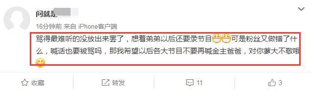 《汪涵现场录音完整版说了什么?汪涵为什么骂王一博粉丝不害臊?》