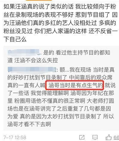 汪涵现场录音曝光:你们不害臊吗?爆料者:最难听的没放