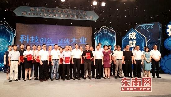 2019年漳州创新创业大赛圆满举行