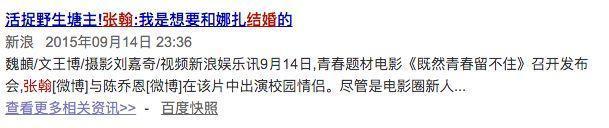 古力娜扎取关张翰怎么回事?删除昔日官宣和生日祝福信息(2)