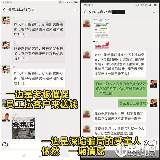 """泉州市反诈骗中心揭露""""杀猪盘""""骗局"""