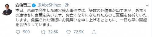 安倍京都火灾发推说了什么 为牺牲者祈祷,并祝福伤者早日康复