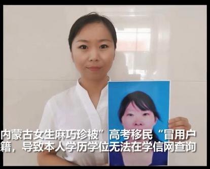 高考移民冒用户籍 内蒙古女孩麻巧珍被冒用户籍