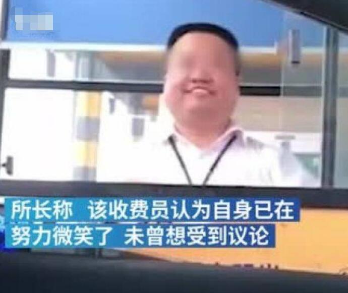 高速收费员假笑视频