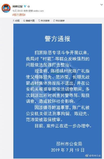 91岁老人为何被列为扫黑嫌犯?邳州公安局回应了!