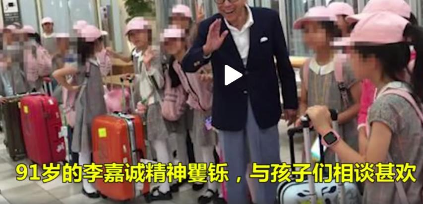 李嘉诚机场偶遇孩子资助旅费是什么情况?李嘉诚在哪个机场偶遇孩子?