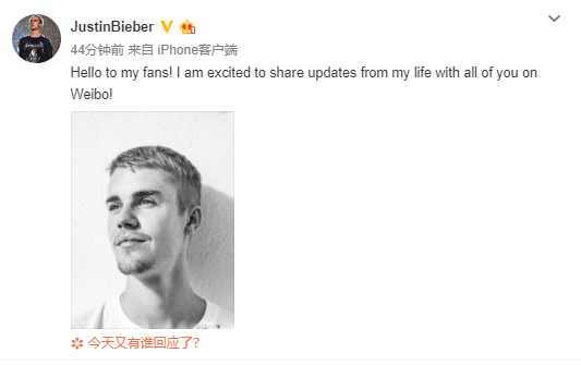 比伯开微博账号发动态 魏大勋乔欣都来抢热评