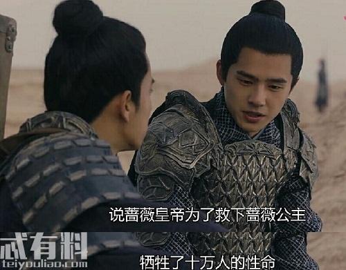 九州缥缈录蔷薇皇帝结局如何?蔷薇皇帝和蔷薇公主的故事是真的吗
