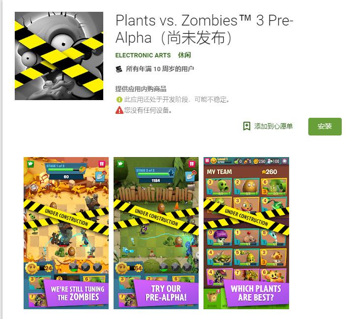 《栽物父亲战僵尸3》正式颁布匹 当前但在谷歌Play展开测试