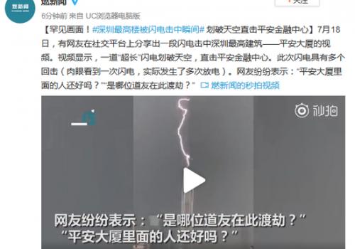 深圳最高楼被闪电击中怎么回事?深圳最高楼被闪电击中现场图曝光