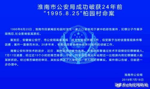 安徽破獲24年前一家三口被殺案怎么回事?1995柏園村命案最新消息