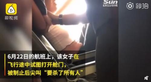 飞行中强开舱门被终生禁飞怎么回事?女乘客强开舱门事件始末