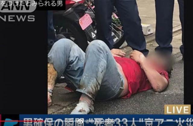 京都动画纵火嫌疑人姓名公布,曾因精神问题接受治疗