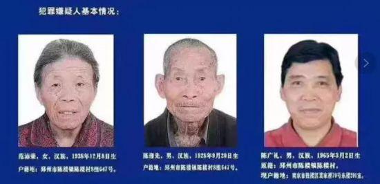 史上最老扫黑嫌犯什么情况 年龄最大的91岁