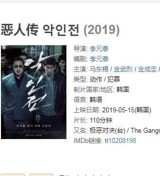 这才是恶魔在人间,韩国电影《恶人传》,结局并不是大快人心