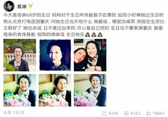 陈坤发文为母亲庆生:谢谢母亲的言传身教