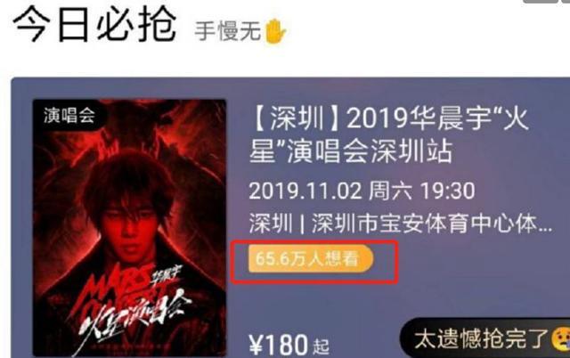 华晨宇演唱会门票3秒售罄,六十五万人想看,这才是顶级歌手吧